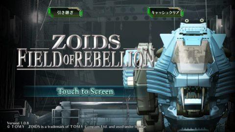 「ZOIDS FIELD OF REBELLION」(ゾイドフィールドオブリベリオン)のリセマラ