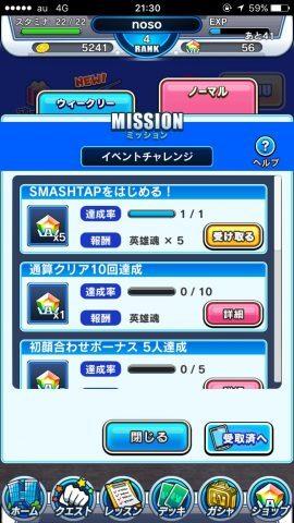 ミッションから英雄魂を受け取ります。
