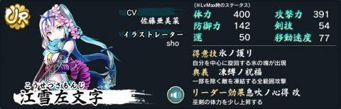 江雪左文字(こうせつさもんじ)