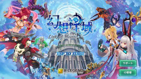 「幻想神域 -Link of Hearts-」のリセマラの紹介