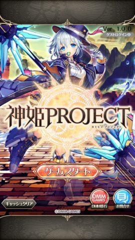 「神姫プロジェクト」(神プロ)のリセマラの紹介