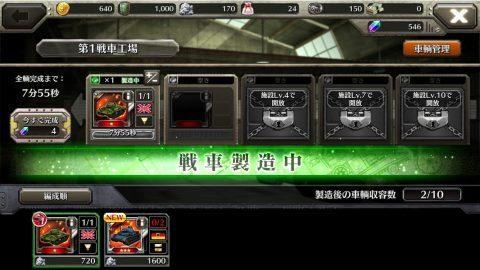 初級任務03 戦車を1両生産する