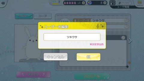 ユーザー名はプロフィールから変更可能