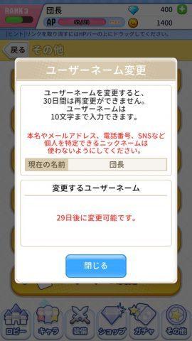 ユーザー名の変更は30日に1回