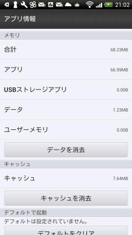Androidの場合はデータ削除でリセットできる場合が多いです。