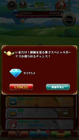たまに動画広告でダイヤ5個がもらえます。