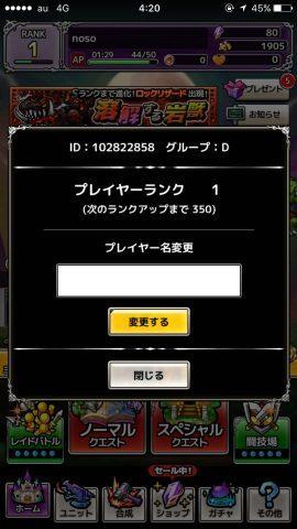 ヘッダーからプレイヤー名を変更できます。