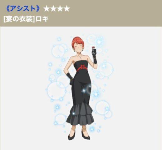 [宴の衣装] ロキ