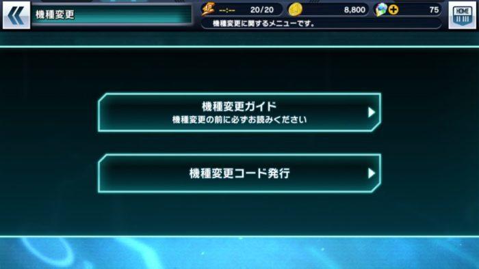 機種変更コード