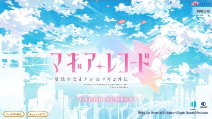スマホアプリ「マギアレコード 魔法少女まどかマギカ外伝」(マギレコ)のリセマラ