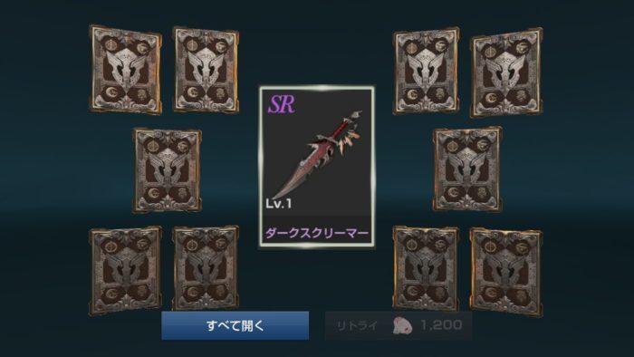 SR短剣「ダークスクリーマー」