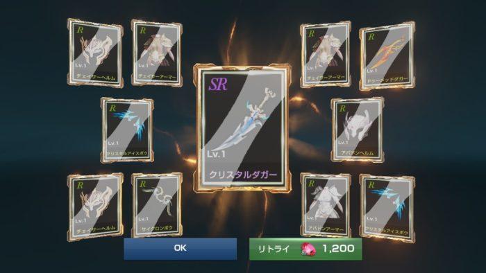 SR短剣「クリスタルダガー」