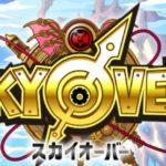 スマホアプリ「スカイオーバー」(SKYOVER)のリセマラ