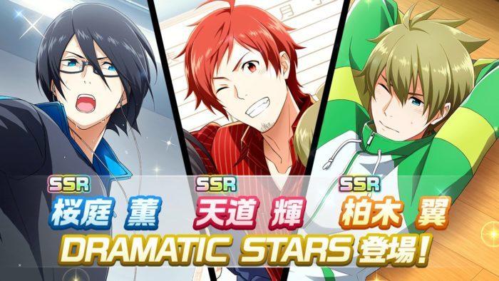「DRAMATIC STARS」の3人(桜庭 薫 / 天道 輝 / 柏木 翼)が目玉のSSRアイドル