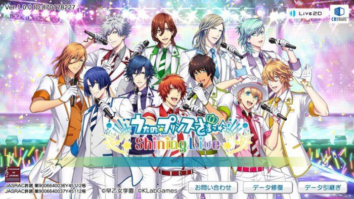 スマホアプリ「うたの☆プリンスさまっ♪ Shining Live」(うた☆プリ/シャニライ)のリセマラ