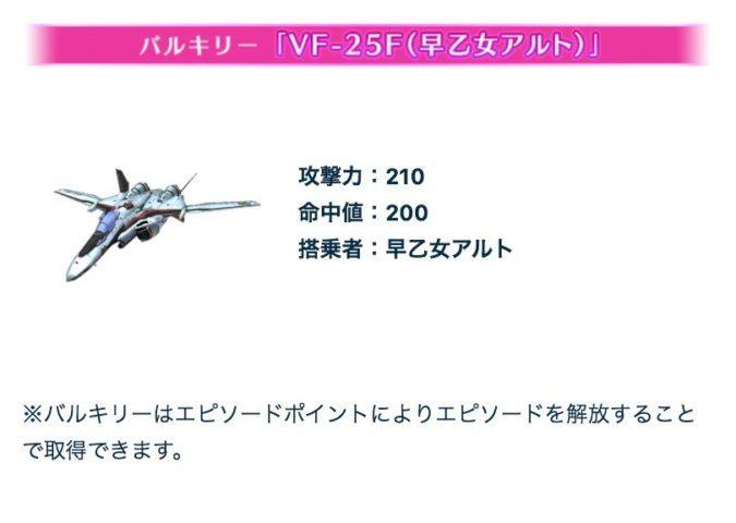 バルキリー「V-25F(早乙女アルト)」