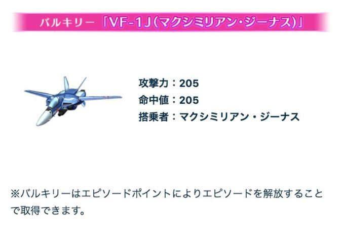 バルキリー「VF-1(マクシミリアン・ジーナス)」