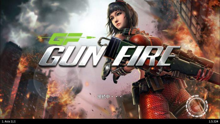 「GUNFIRE」(ガンファイア)のリセマラ