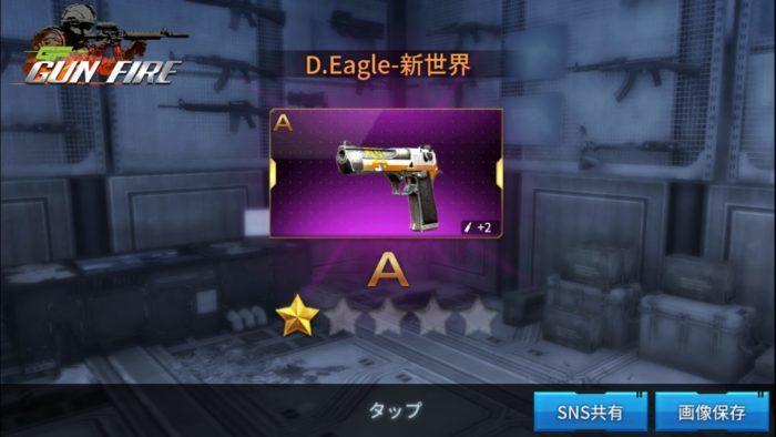 A級星6武器 D.Eagle-新世界