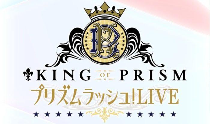 「KING OF PRISM プリズムラッシュ!LIVE」(キンプリRUSH)