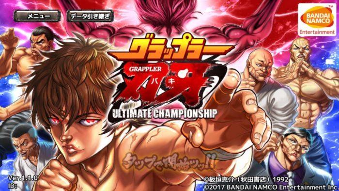 「グラップラー刃牙 Ultimate Championship」(刃牙UC)のリセマラ