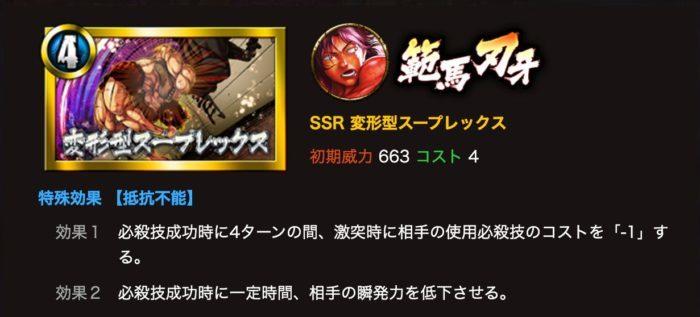 範馬刃牙「SSR 変形型スープレックス」
