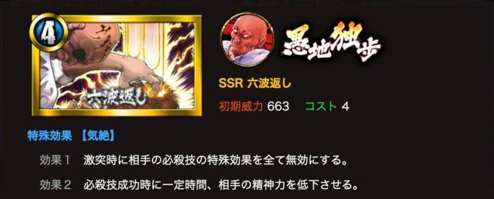 愚地独歩「SSR 六波返し」