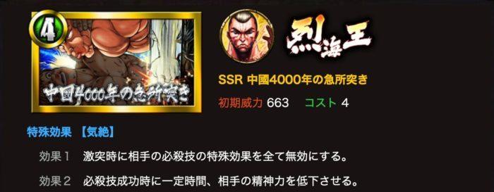 烈海王「SSR 中国4000年の急所突き」