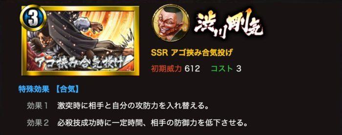 渋川剛気「SSR アゴ挟み合気投げ」