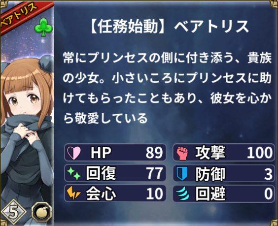 【任務始動】ベアトリス(CV:影山灯)