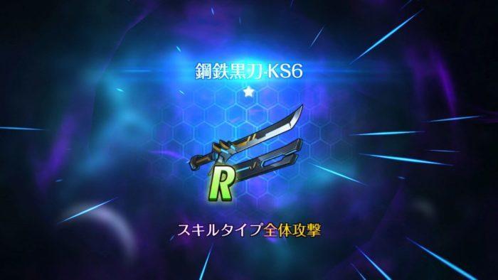 鋼鉄黒刀-KS6