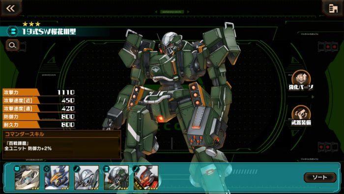 19式SW桜華Ⅲ型