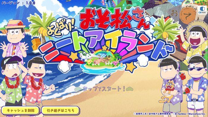 スマホアプリ「おそ松さん よくばり!ニートアイランド 」(しま松)のリセマラ