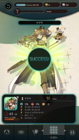 守護者の強化