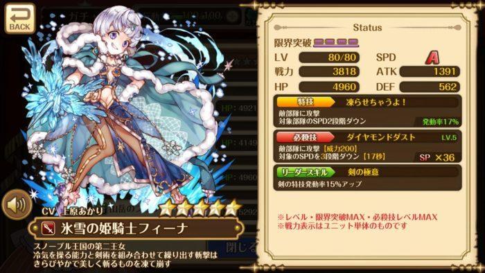 氷雪の姫騎士フィーナ