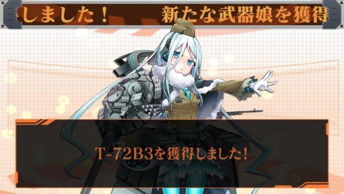 武器娘「T-72B3」