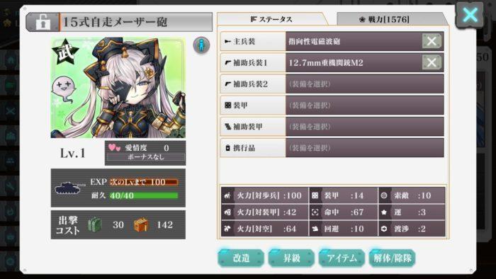 15式自走メーザー砲