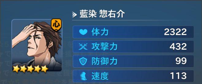 藍染惣右介(心属性)
