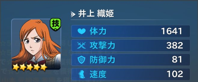 井上織姫(技属性)