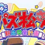 スマホアプリ「にゅ~パズ松さん 新品卒業計画」(ニューパズ松)のリセマラ