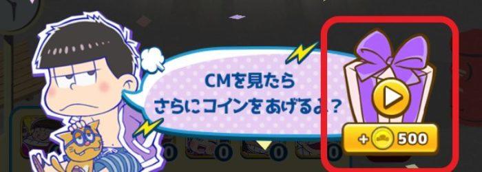 動画広告(CM)視聴でコインゲット