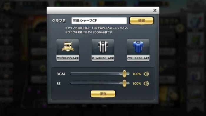 クラブ情報の変更方法