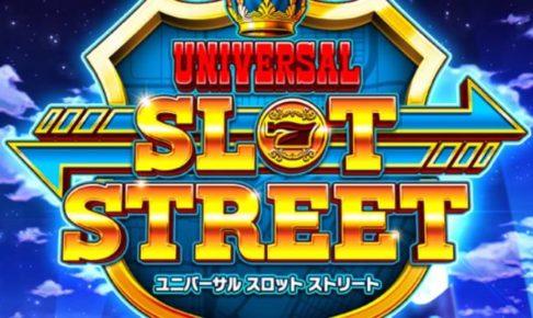 スマホアプリ「ユニバーサルスロットストリート」(スロスト)のリセマラ