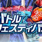 スマホアプリ「AKB48ステージファイター2 バトルフェスティバル」(バトフェス)のリセマラ