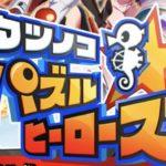 スマホアプリ「タツノコパズルヒーローズ」(タツパズ)のリセマラ
