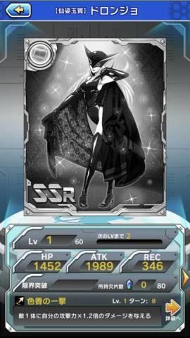 SSR「【仙姿玉質】ドロンジョ」