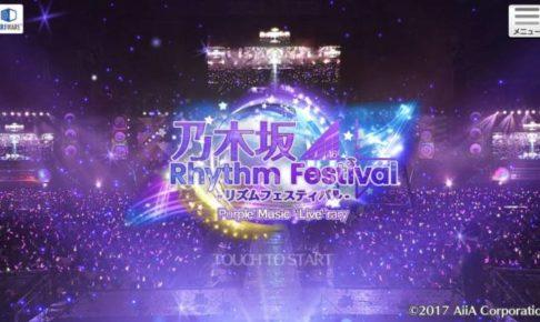 「乃木坂46リズムフェスティバル」(乃木フェス)のリセマラ