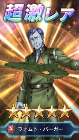 星5ユニット「フォムト・バーガー」