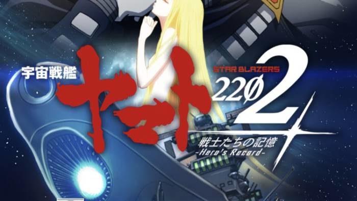 スマホアプリ「宇宙戦艦ヤマト2202 -Hero's Record-」(ヒロレコ)のリセマラ