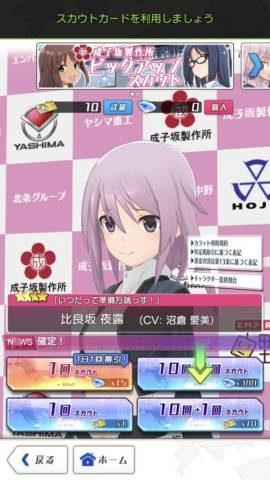 成子坂製作所ピックアップスカウト